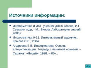 Источники информации: Информатика и ИКТ: учебник для 9 класса, И.Г. Семакин и