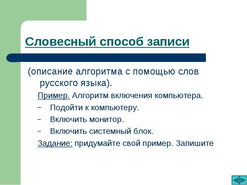 Словесный способ записи (описание алгоритма с помощью слов русского языка). П...