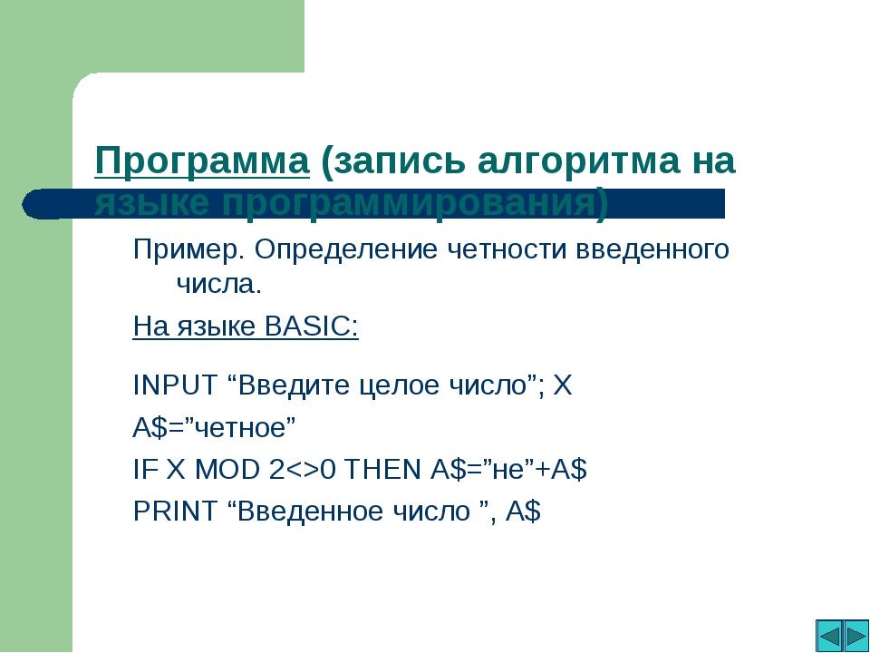 Программа (запись алгоритма на языке программирования) Пример. Определение че...