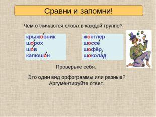 Это один вид орфограммы или разные? Аргументируйте ответ. Сравни и запомни!