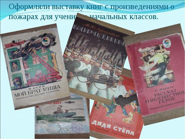 Оформляли выставку книг с произведениями о пожарах для учеников начальных кла...
