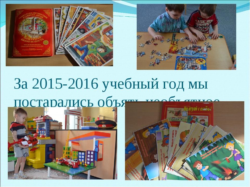 За 2015-2016 учебный год мы постарались объять необъятное…