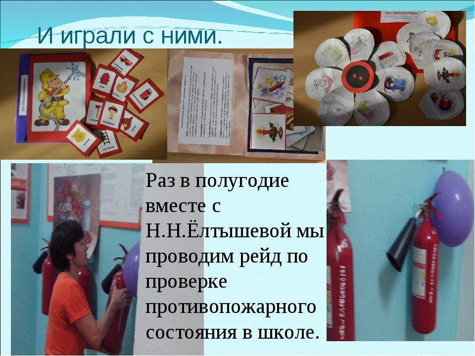 И играли с ними. Раз в полугодие вместе с Н.Н.Ёлтышевой мы проводим рейд по п...