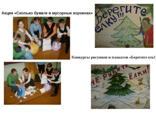 Акция «Сколько бумаги в мусорных корзинах» Конкурсы рисунков и плакатов «Бере