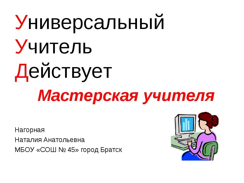Универсальный Учитель Действует Мастерская учителя Нагорная Наталия Анатольев...