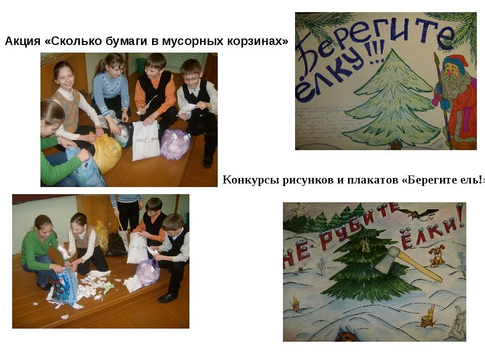 Акция «Сколько бумаги в мусорных корзинах» Конкурсы рисунков и плакатов «Бере...