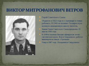 Герой Советского Союза Родился в 1922 году в г.Армавире в семье рабочего. В