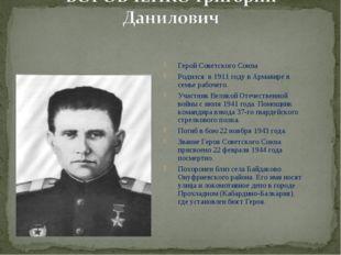 Герой Советского Союза Родился в 1911 году в Армавире в семье рабочего. Учас
