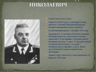 Герой Советского Союза Родился в 1920 году в г.Армавире в семье рабочего. Око