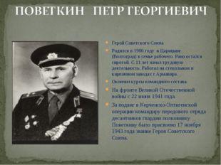 Герой Советского Союза Родился в 1906 году в Царицыне (Волгоград) в семье ра
