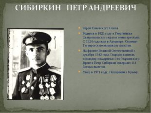Герой Советского Союза Родился в 1923 году в Георгиевске Ставропольского края