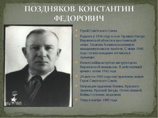 Герой Советского Союза Родился в 1916 году в селе Орлиное Гнездо Воронежской