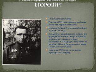 Герой Советского Союза Родился в 1911 году в многодетной семье лесоруба в Кир