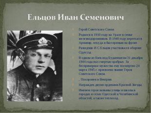 Герой Советского Союза Родился в 1910 году на Урале в семье железнодорожников