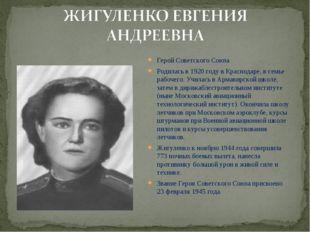 Герой Советского Союза Родилась в 1920 году в Краснодаре, в семье рабочего. У