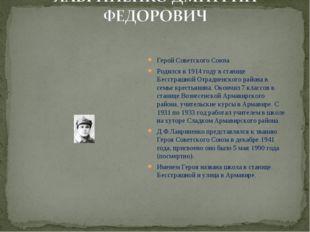 Герой Советского Союза Родился в 1914 году в станице Бесстрашной Отрадненског