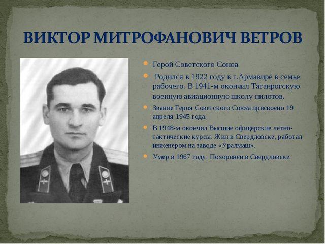 Герой Советского Союза Родился в 1922 году в г.Армавире в семье рабочего. В...