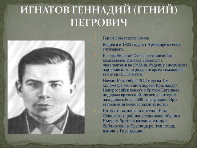 Герой Советского Союза Родился в 1925 году в г.Армавире в семье служащего. В...