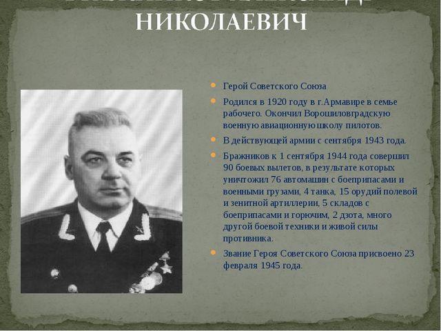 Герой Советского Союза Родился в 1920 году в г.Армавире в семье рабочего. Око...