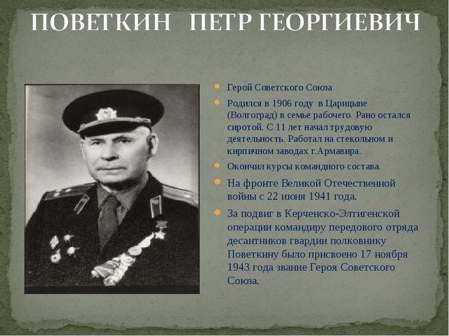 Герой Советского Союза Родился в 1906 году в Царицыне (Волгоград) в семье ра...