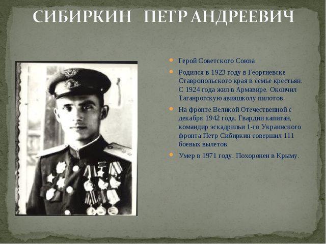 Герой Советского Союза Родился в 1923 году в Георгиевске Ставропольского края...
