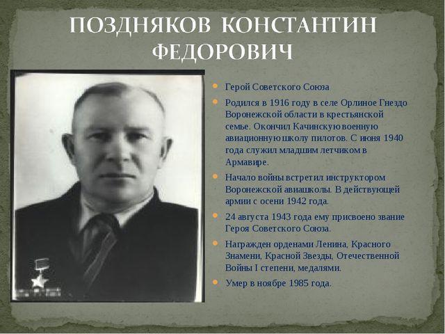 Герой Советского Союза Родился в 1916 году в селе Орлиное Гнездо Воронежской...