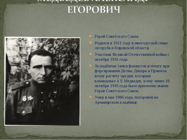 Герой Советского Союза Родился в 1911 году в многодетной семье лесоруба в Кир...