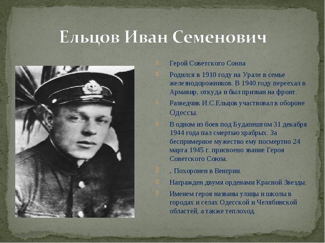 Герой Советского Союза Родился в 1910 году на Урале в семье железнодорожников...