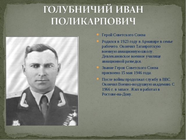 Герой Советского Союза Родился в 1923 году в Армавире в семье рабочего. Оконч...