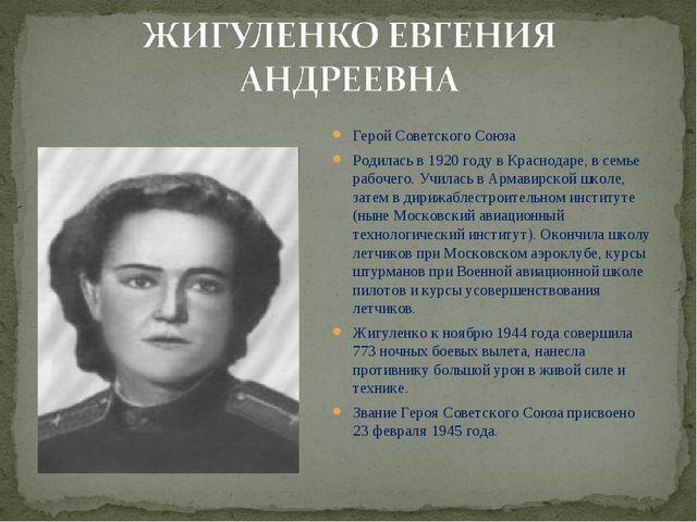 Герой Советского Союза Родилась в 1920 году в Краснодаре, в семье рабочего. У...