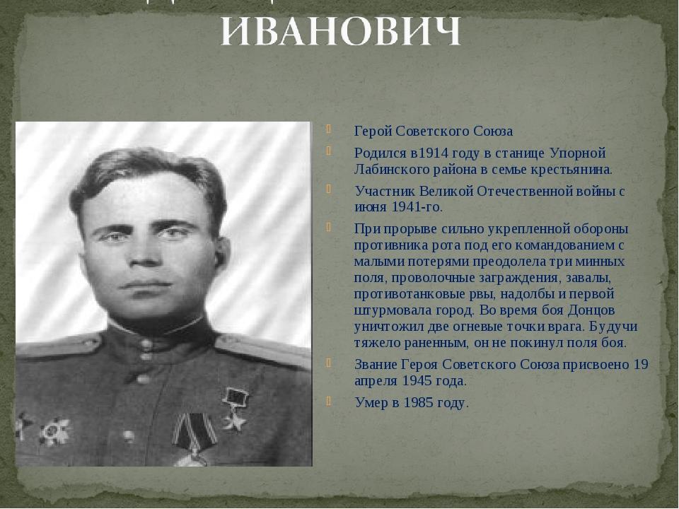 Герой Советского Союза Родился в1914 году в станице Упорной Лабинского района...