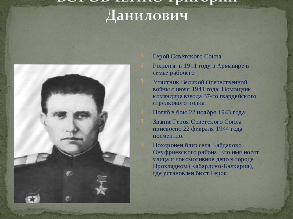 Герой Советского Союза Родился в 1911 году в Армавире в семье рабочего. Учас...