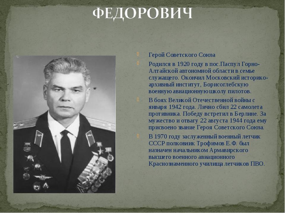 Герой Советского Союза Родился в 1920 году в пос.Паспул Горно-Алтайской автон...