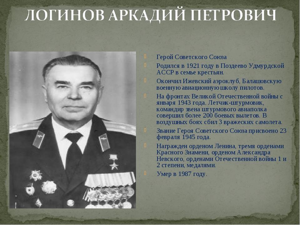 Герой Советского Союза Родился в 1921 году в Поздеево Удмурдской АССР в семье...