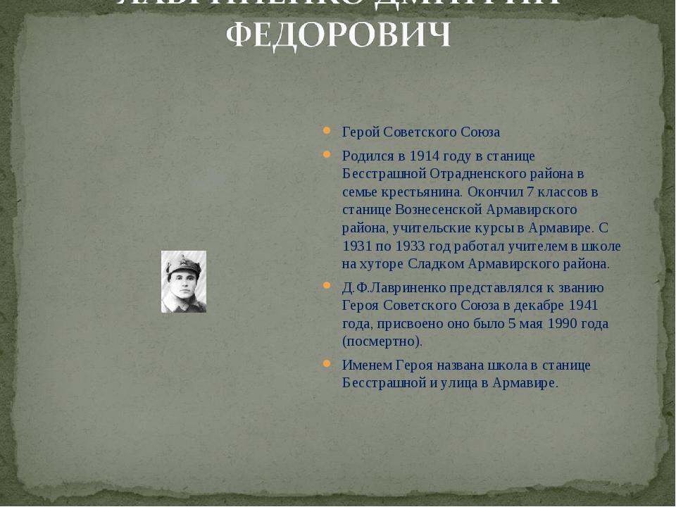 Герой Советского Союза Родился в 1914 году в станице Бесстрашной Отрадненског...