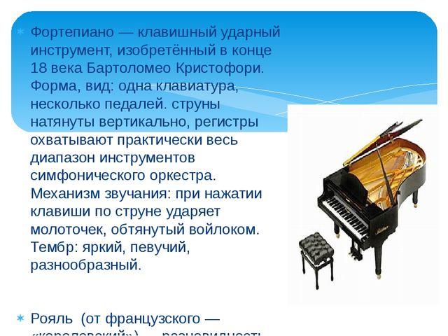 Фортепиано — клавишный ударный инструмент, изобретённый в конце 18 века Барто...