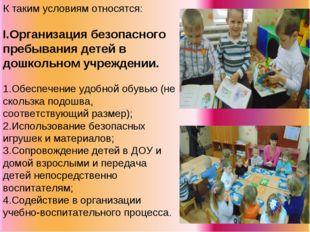 К таким условиям относятся: Организация безопасного пребывания детей в дошкол