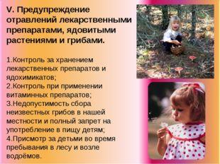 V. Предупреждение отравлений лекарственными препаратами, ядовитыми растениями