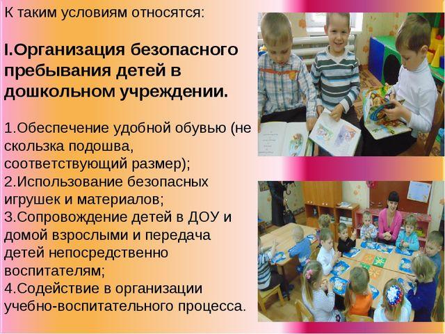 К таким условиям относятся: Организация безопасного пребывания детей в дошкол...