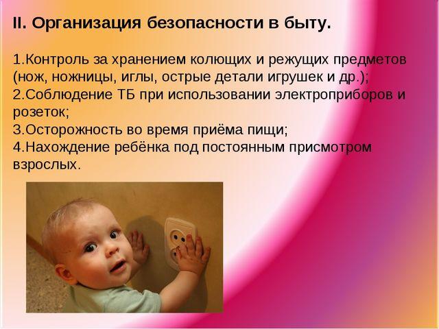 II. Организация безопасности в быту. Контроль за хранением колющих и режущих...