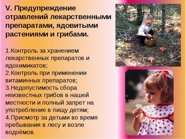 V. Предупреждение отравлений лекарственными препаратами, ядовитыми растениями...