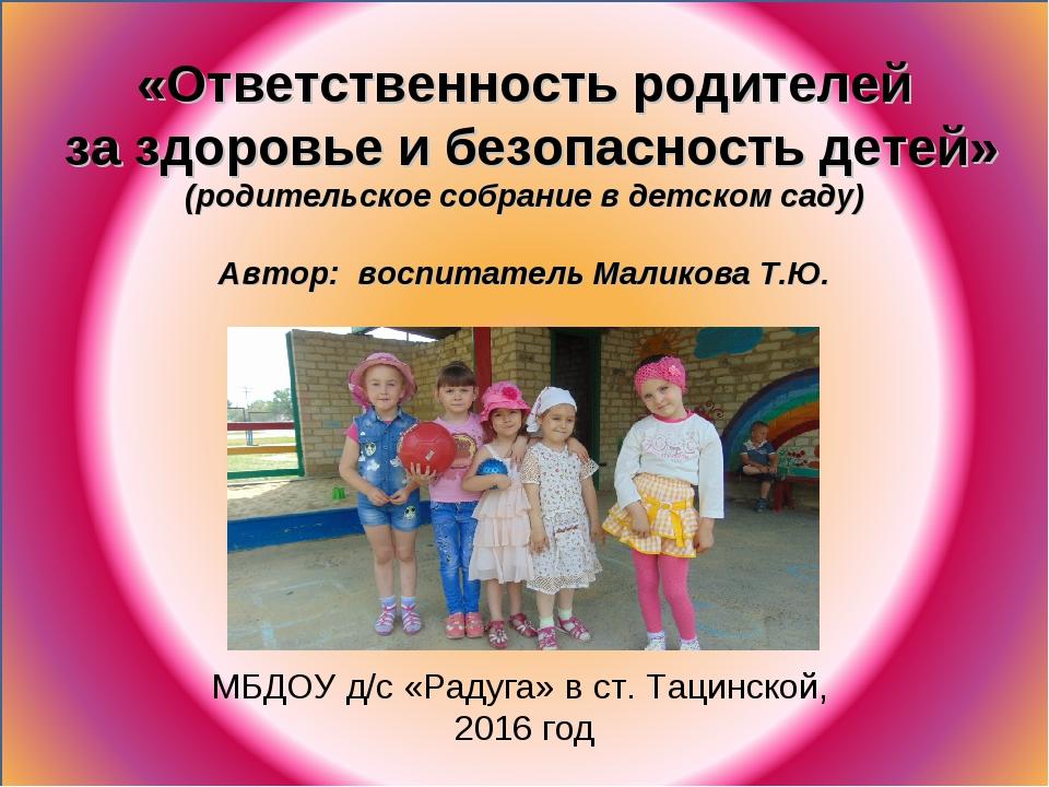МБДОУ д/с «Радуга» в ст. Тацинской, 2016 год
