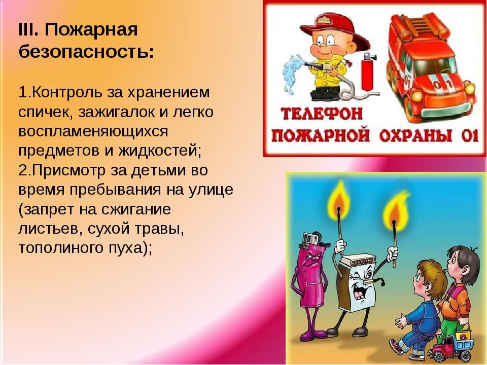 III. Пожарная безопасность: Контроль за хранением спичек, зажигалок и легко в...