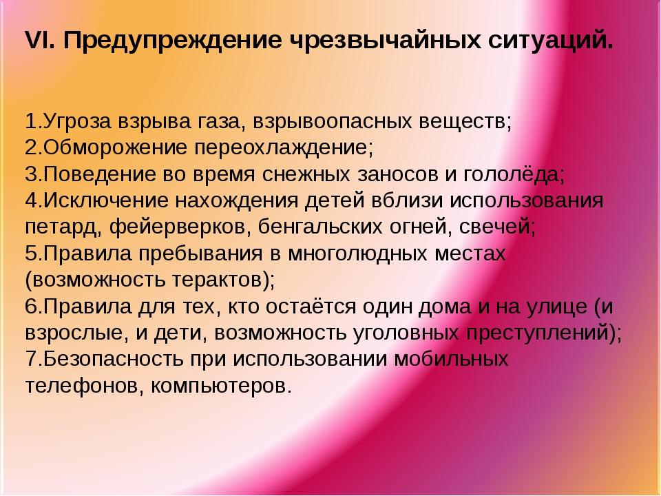 VI. Предупреждение чрезвычайных ситуаций. Угроза взрыва газа, взрывоопасных в...