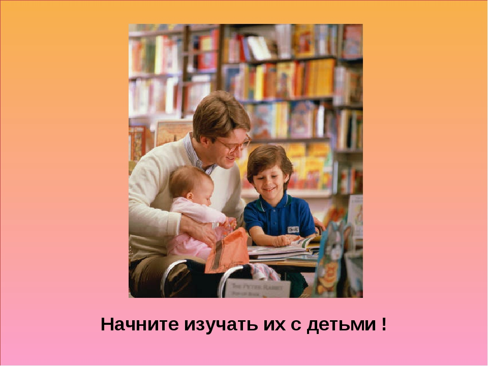 Начните изучать их с детьми !