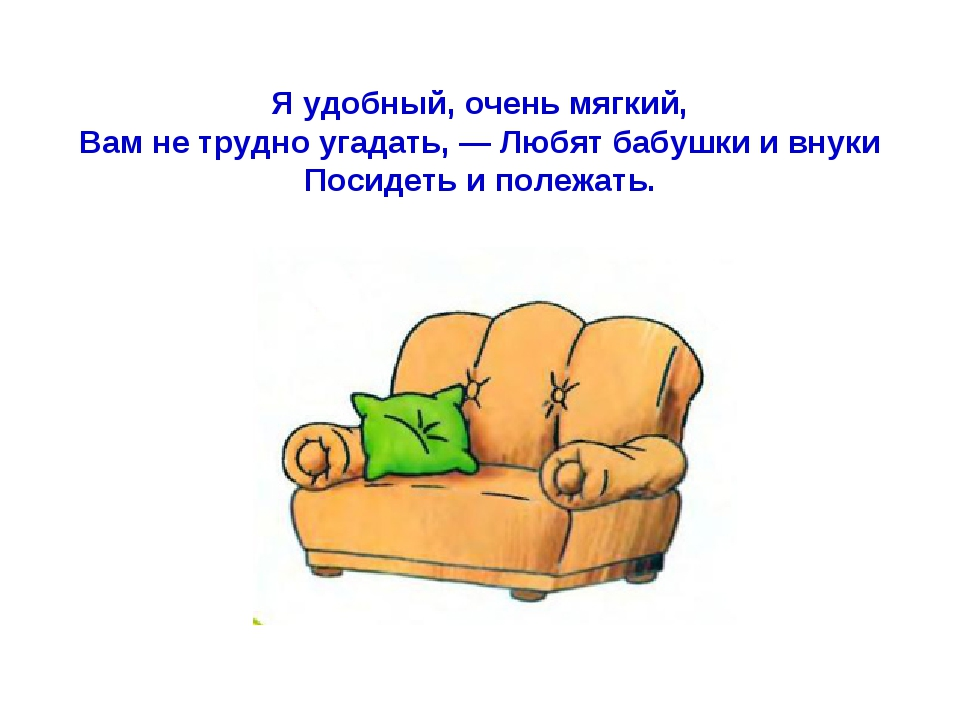 Презентация по развитию речи загадки про мебель.
