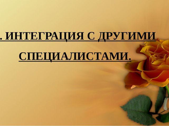 7. ИНТЕГРАЦИЯ С ДРУГИМИ СПЕЦИАЛИСТАМИ.
