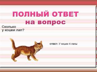 Сколько у кошки лап? ОТВЕТ: У кошки 4 лапы