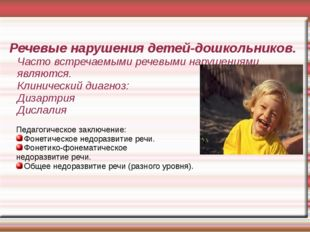 Речевые нарушения детей-дошкольников. Часто встречаемыми речевыми нарушениями