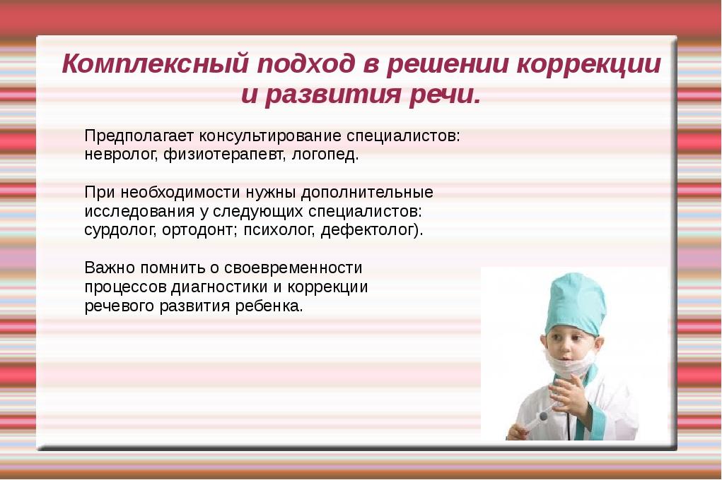 Комплексный подход в решении коррекции и развития речи. Предполагает консульт...